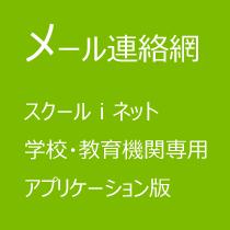 学校向けメール連絡網スクールiネット ASP版 アプリケーション版