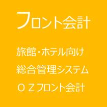 旅館・ホテル向けフロント会計・顧客管理システム OZフロント会計