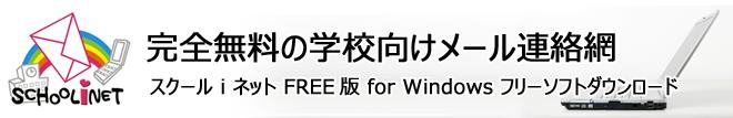 完全無料の学校向けメール連絡網スクールiネットFREE(フリー)版 フリーウェアダウンロード